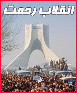 سی و دومین سالگرد پیروزی انقلاب اسلامی-انقلاب رحمت