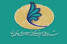 تغییرات در کارگروه استانهای شورای عالی سیاست گذاری اصلاح طلبان