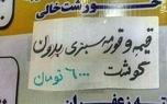 منوی عجیب سلف دانشگاه تبریز!+ عکس