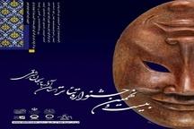 بیست و نهمین جشنواره تئاتر استانی آذربایجان شرقی آغاز بکار می کند
