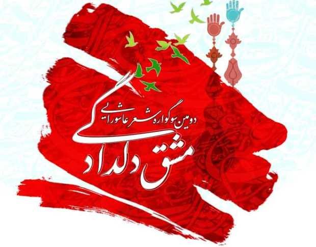 دومین سوگواره شعر عاشورایی دربوشهر آغاز شد