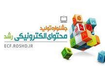 فراخوان جشنواره تولید محتوای الکترونیکی در گیلان
