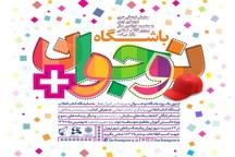 باشگاه «نوجوان+» در 40 دبیرستان تهران آغاز به کار می کند