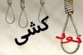 خودکشی دو زن در  شهرستان بهمیی استان کهگیلویه و بویراحمد