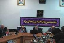 استاندار یزد: جذب سرمایه گذاری و رشد اشتغال باحذف موانع اداری محقق می شود