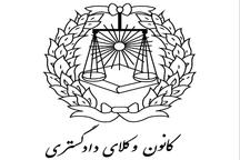فعالیت هزار و 916 وکیل در استان های خراسان