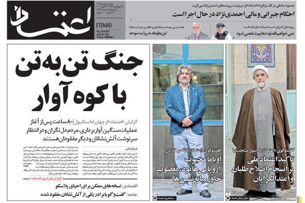 روزنامه اعتماد  3 بهمن 1395