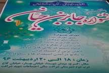شرکت 37 درصد دانش آموزان البرزی در جشنواره ملی جابربن حیان