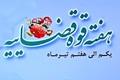 صدور 200 مورد حکم جایگزین حبس به نفع مراکز عام المنفعه در هرمزگان