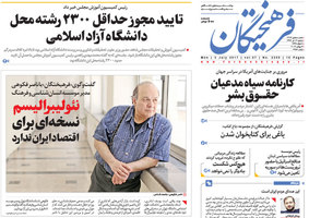 گزیده روزنامه های 12 تیر 1396