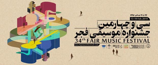 مازندران با چهار گروه در جشنواره موسیقی فجر شرکت می کند