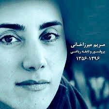 جایزه جهانی دیگری به افتخار مریم میرزاخانی نامگذاری شد