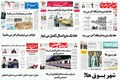 صفحه اول روزنامه های امروز استان اصفهان- شنبه 29مهر