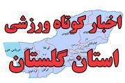 اخبار کوتاه ورزشی گلستان