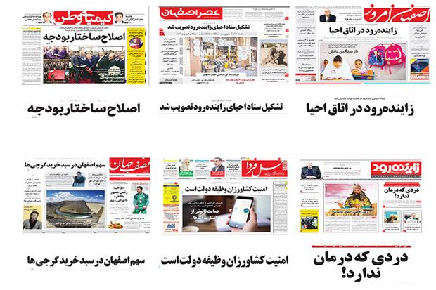 صفحه اول روزنامه های اصفهان- سه شنبه 18 دی
