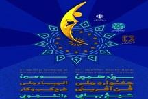 جشنواره ملی فن آفرینی شیخ بهایی در اصفهان آغاز به کار کرد