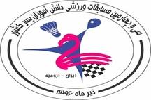 نتایج مسابقات ورزشی قهرمانی دانش آموزان کشور در ارومیه