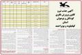 استخدام در کانون پرورش فکری کودکان و نوجوانان استان کهگیلویه و بویراحمد