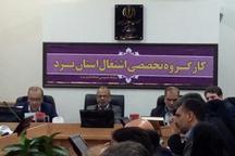 استاندار یزد : سیاست اصلی استان ایجاد اشتغال و رفع بیکاری است
