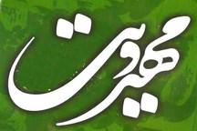 گروههای اندیشه ورز مهدویت در یزد تشکیل شد
