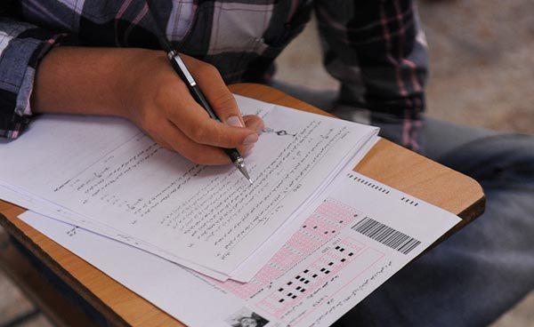 اعلام نتایج نهایی آزمون کاردانی فنی حرفهای