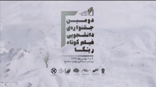 دومین جشنواره دانشجویی فیلم کوتاه ریگا آغاز به کار کرد