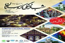 برج میلاد تهران میزبان فرهنگ و هنر کردستان