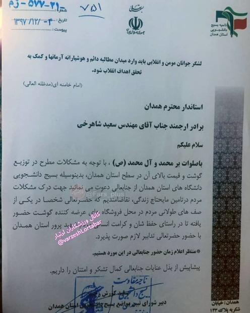 درخواست بسیج دانشگاه همدان برای حضور استاندار در صف گوشت+ عکس
