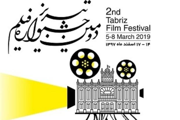 45 اثر به جشنواره فیلم تبریز راه یافتند