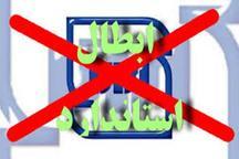 پروانه استاندارد 45 محصول تولیدی در تهران باطل شد