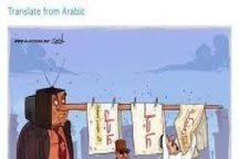 کاریکاتور جنجالی شبکه الجزیره از ملک سلمان و سیسی