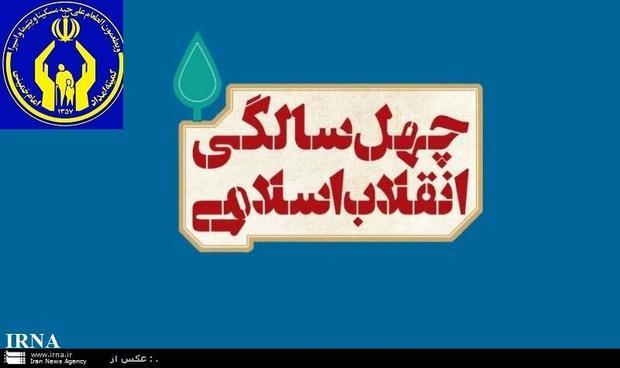 آغاز نهضت فقر زدایی با پیروزی انقلاب اسلامی
