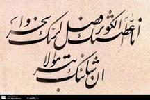 آثار استادان خوشنویسی مشهد در نمایشگاه قرآن به نمایش درآمد