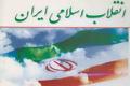 خدمت به مردم مهمترین راه قدردانی از نعمت انقلاب اسلامی است