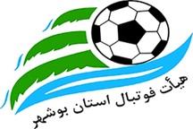 1013 هیات و باشگاه  ورزشی دراستان بوشهر فعال است