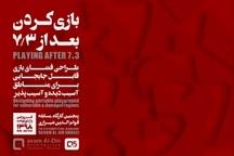 پنجمین دوره کارگاه مسابقه قوام الدین شیرازی برگزار می شود
