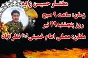 تشییع و خاکسپاری پیکر مطهر شهید مدافع حرم در البرز