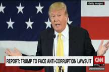 ترامپ با دادخواست نقض قانون ضد فسادمالی مواجه است