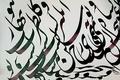 مجوز فعالیت موسسه خوشنویسی میرزایی در زنجان صادر شد
