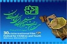 راهیابی اثر کارگردان گیلانی به سىُامین جشنواره بین المللى فیلمکودک