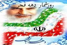 گفتمان انقلاب اسلامی ، شعار محوری دهه فجر امسال