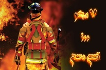 آتش نشانان فداکار،همیشه آماده باش- باقر ابراهیمی*