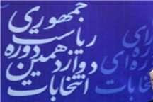 رئیس ستاد انتخابات همدان:ممانعت از فعالیت ستاد روحانی بدون اجازه شورای تامین بوده است