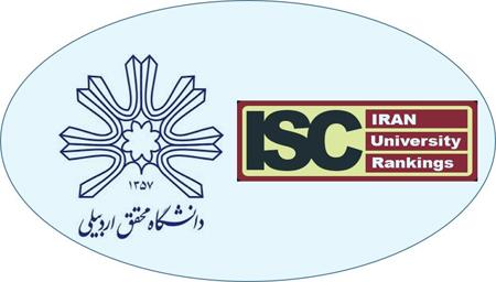 ارتقای رتبه دانشگاه محقق اردبیلی در رتبه بندی جدید ISC
