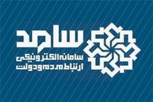مدیران امور مالیاتی و صندوق امید آذربایجانغربی میهمان سامد