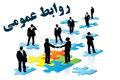 روابط عمومی ها نقش قابل توجهی در تغییر نگرش در دستگاه های اجرایی دارند