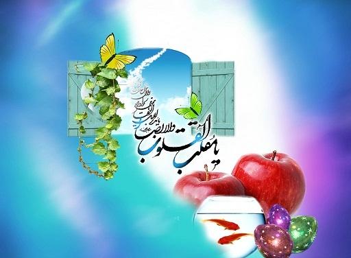 آداب و رسوم عید نوروز در آذربایجانشرقی