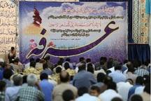 دعای روحبخش عرفه در خراسان جنوبی برگزار شد