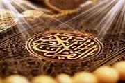 رقابت های سراسری قرآن کریم در هرمزگان آغاز شد