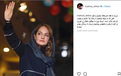 واکنش مهناز افشار به نامزدهای جشنواره فیلم فجر+ عکس